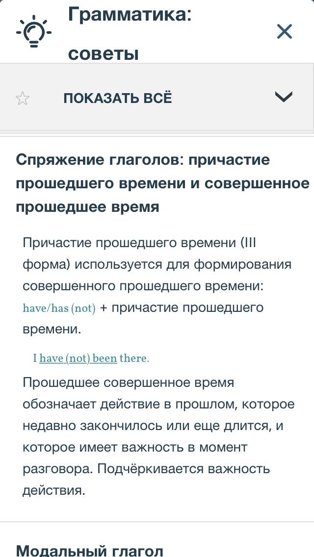 Учите английский с мобильным приложением Lingvist