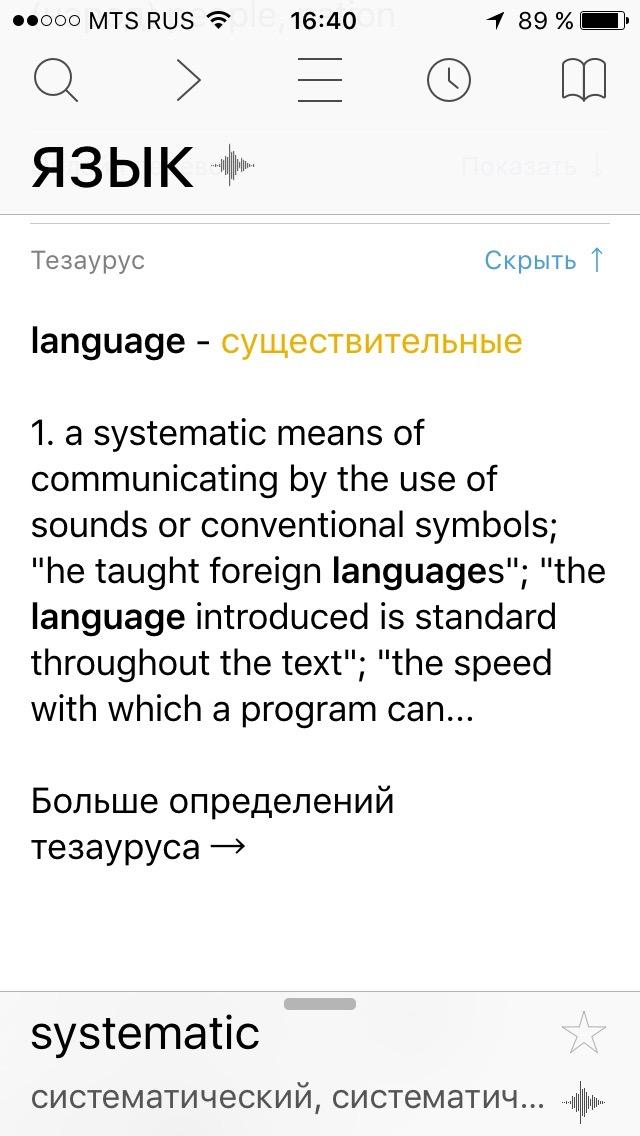 Русско-английский словарь для Android и iOS reDict
