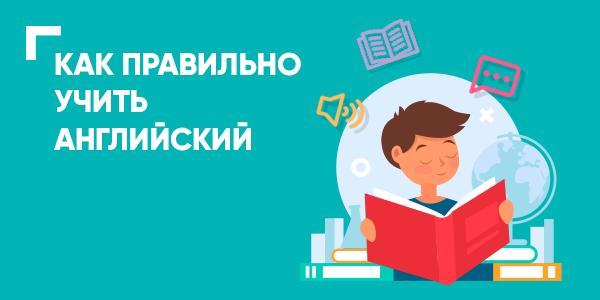 Как эффективно учить английский самостоятельно: советы Вени Пака