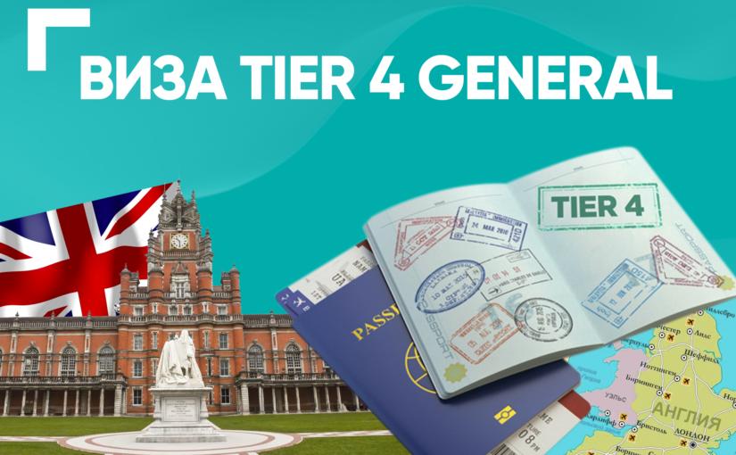 Как получить британскую студенческую визу Tier 4 General