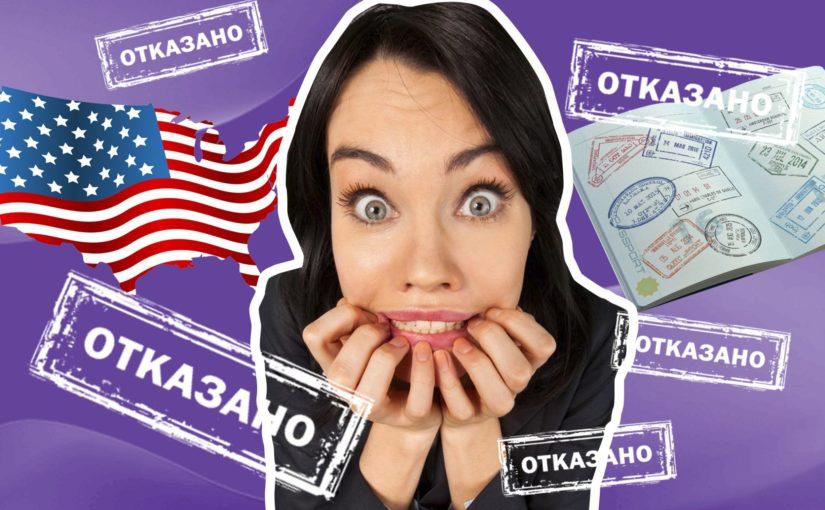 16 ошибок и причины отказа ввизе в США
