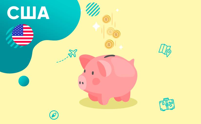 Бюджетные языковые курсы в США: цены на две недели