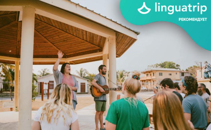 Языковые лагеря для детей и подростков: учим язык вАнглии, США, Канаде и Чехии